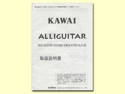 カワイ(KAWAI) ALLIGUITAR アリギター ALG-30