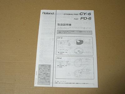 ローランド シンバルパッド CY-6