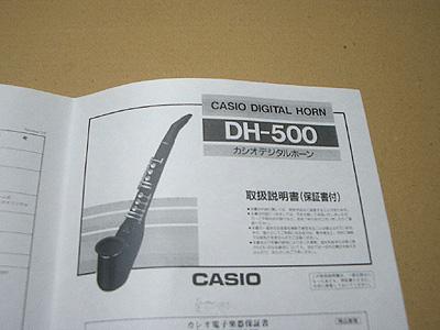 カシオ デジタルホーン DH-500